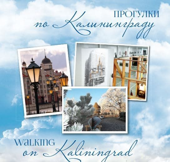 Walking on Kaliningrad (brochure)
