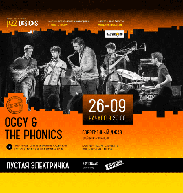 Фестиваль Jazz Designs OGGY & THE PHONICS (ШВЕЙЦАРИЯ/ФРАНЦИЯ)